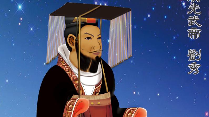 Liu Xiu, restauró la dinastía Han y reunificó a China con acciones decisivas, y gobernó la nación revivida con gran misericordia. (Zona Yeh / La Gran Época)