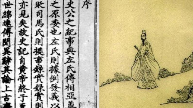 """""""Registros del Gran Historiador"""" (I) y Qu Yuan (D). (Wikimedia Commons)"""