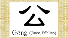 Carácter chino Gōng (公): justo o equitativo