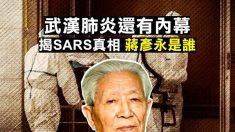 El denunciante del SARS está bajo arresto domiciliario y sufre pérdida de memoria