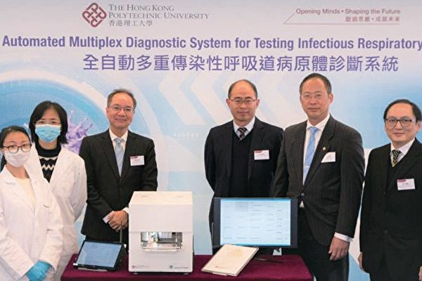 La Universidad Politécnica de Hong Kong (PolyU) anunció el 11 de febrero que ha desarrollado un sistema completamente automático, rápido y multdiagnóstico que puede detectar de 30 a 40 patógenos involucrados en infecciones respiratorias en una hora, incluido el nuevo coronavirus, COVID-19. (Cortesía de PolyU)