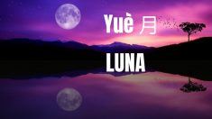 Yuè 月: el cáracter chino que respresenta a la Luna como un brillante cuerpo celestial