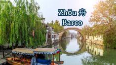 Zhōu 舟: carácter chino para barco