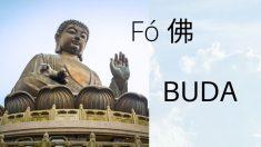 Fó 佛, un ser iluminado: el carácter chino para buda
