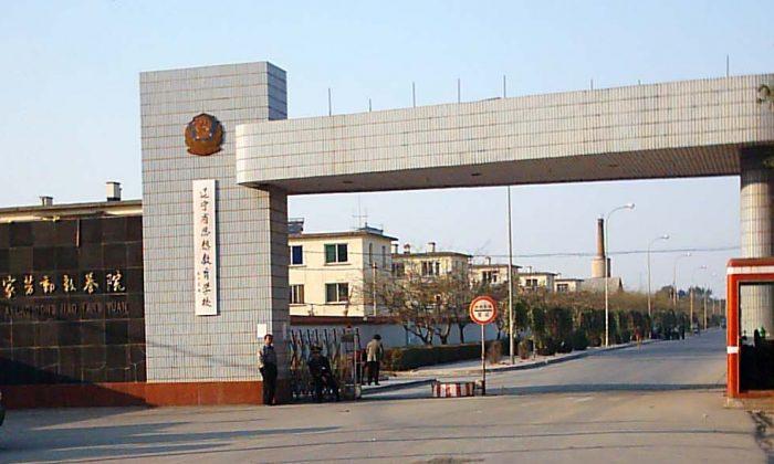El campo de trabajo de Masanjia, al noreste de China, fue escenario de numerosos y graves abusos contra los practicantes de Falun Dafa, según lo documentado por grupos de derechos humanos. (Minghui.org)