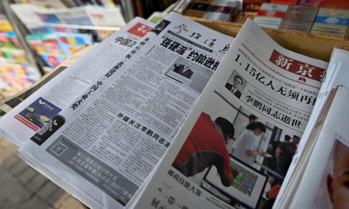 Los periódicos chinos se ven en un puesto de periódicos en Beijing el 24 de julio de 2019. (WANG ZHAO/AFP a través de Getty Images)