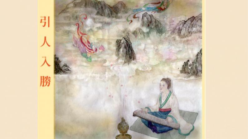 El dicho chino 引人入勝 (yǐn rén rù shèng) es comúnmente utilizado para describir algo que es hermoso, fascinante y atractivo. (Flora Chung/La Gran Época)
