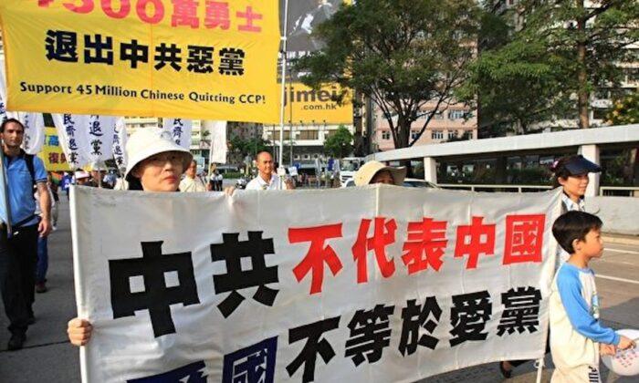 """El pueblo chino participa en una manifestación para apoyar a los 45 millones de chinos que han abandonado el Partido Comunista Chino (PCCh) en esta imagen de archivo. El eslogan dice: """"El PCCh no es igual a China, y el patriotismo no es los mismo que el amor al Partido Comunista"""". (Li Ming/The Epoch Times)"""