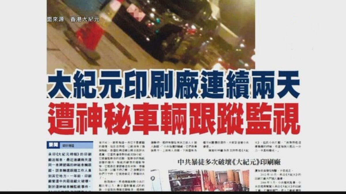 Camioneta desconocida vigila a imprenta de The Epoch Times en Hong Kong durante días