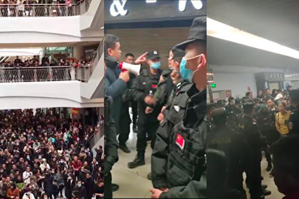 Collage de imágenes con los manifestantes en un centro comercial de la ciudad de Kunming, provincia de Yunnan, el 4 de noviembre de 2020. (Fuente anónima)