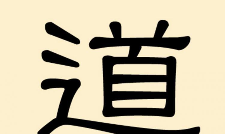 El carácter 'dao' significa camino, un sendero, o también el camino de la vida de una persona, como el daoísmo.  (The Epoch Times)