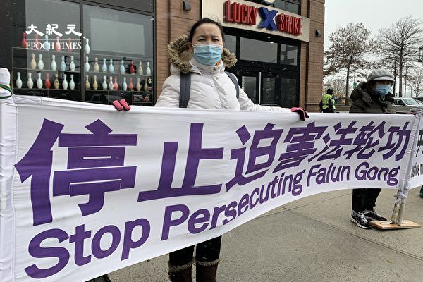 Sun Xuezhi insta a las autoridades chinas a liberar de inmediato a su madre Liu Duanhui, quien actualmente se encuentra detenida en China por practicar la meditación espiritual Falun Dafa, frente al consulado chino en la ciudad de Nueva York, el 9 de diciembre de 2020. (Lin Dan/The Epoch Times)