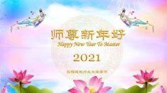 Practicantes de Falun Dafa en el mundo envían saludos por el Año Nuevo Lunar a su fundador