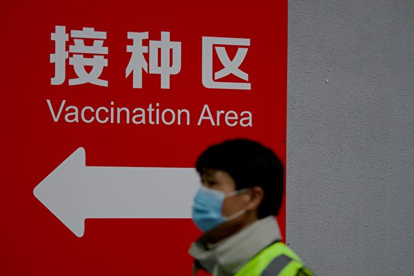Durchgesickerte Dokumente enthüllen Fälle von Nebenwirkungen von in China hergestellte COVID-19-Impfstoffe