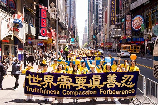 """Practicantes de Falun Gong marchan en Manhattan para celebrar el """"13 de mayo el Día Mundial de Falun Dafa"""" el 15 de mayo de 2015. (The Epoch Times)"""
