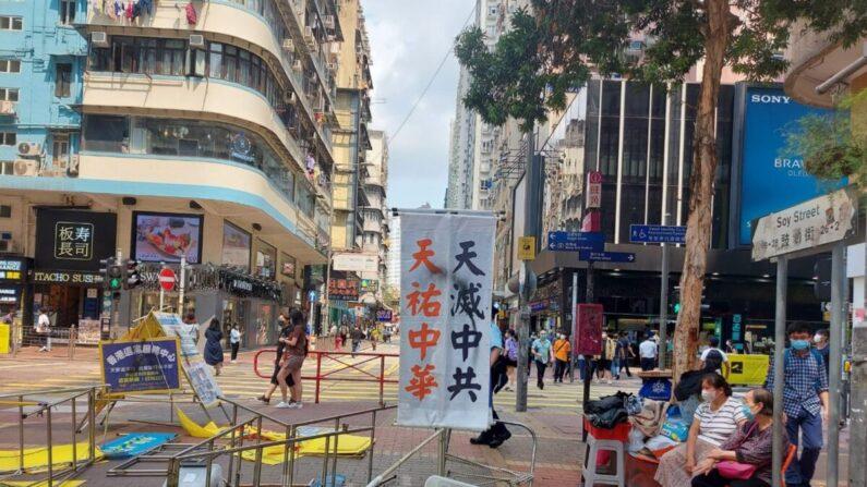 """Una pancarta con las palabras """"El cielo destruirá al PCCh y el cielo salvaguardará a los chinos"""" fue rociada con tinta negra en Mong Kok, en Hong Kong, el 2 de abril de 2021. (Zhou Li/The Epoch Times)"""