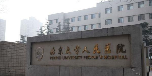 El Hospital Popular de la Universidad de Pekín se ve en Beijing el 21 de febrero de 2020. (GREG BAKER/AFP vía Getty Images)