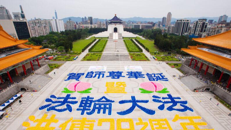 Cerca de 5200 personas se reunieron para participar en una formación de personajes en la Plaza de la Libertad en Taipei, Taiwán, el 1 de mayo de 2021. (Chen Po-chou/The Epoch Times)